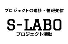 S-LAB