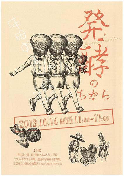 世田谷パン祭り2013_チラシ-1