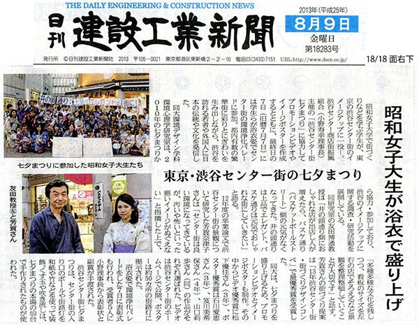 報道2013