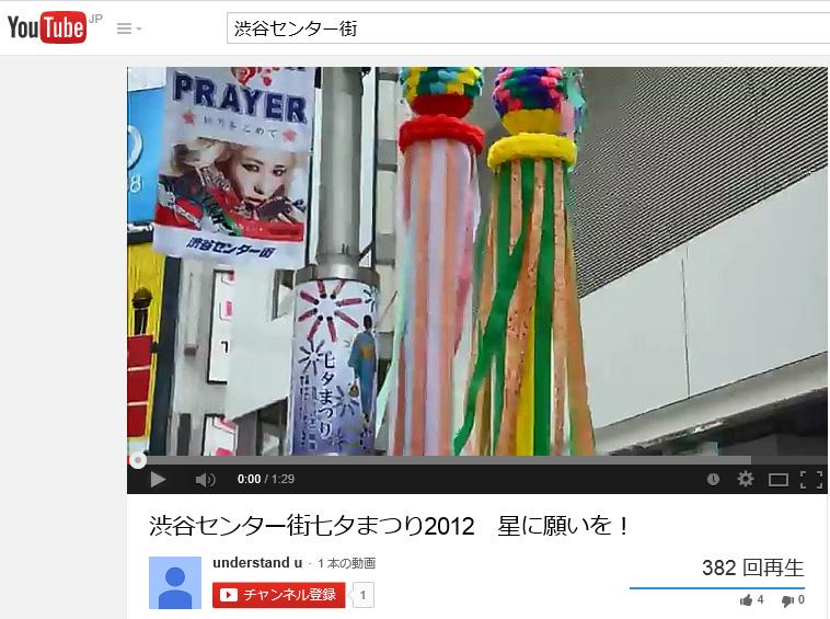 3七夕広報ビデオ