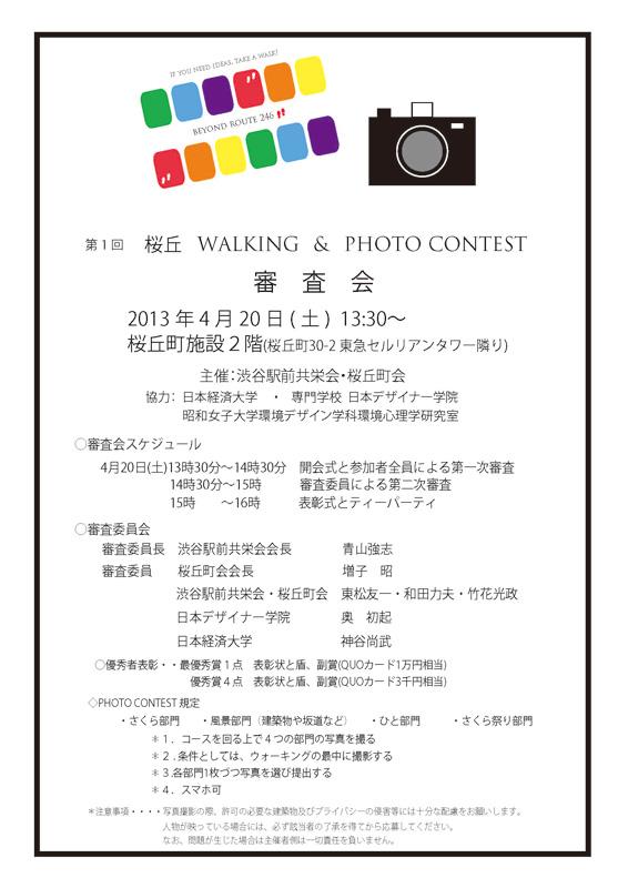 2-2桜丘photocontest審査会