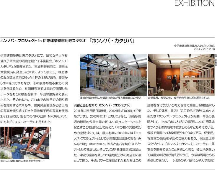 sk1404_exhibition_0323-3