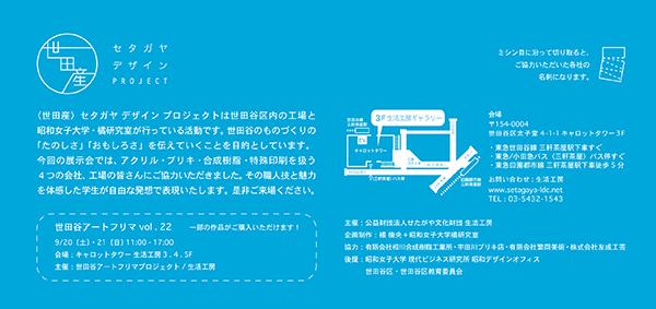 世田産ご案内02