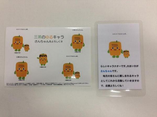 イベントで「三茶PJ」をPRするために配布したさんちゃんシリーズ