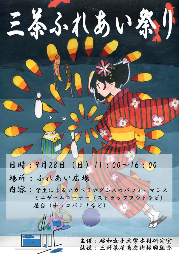 三茶ふれあい祭り2014ポスター