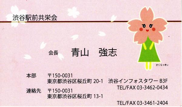 写真桜丘1