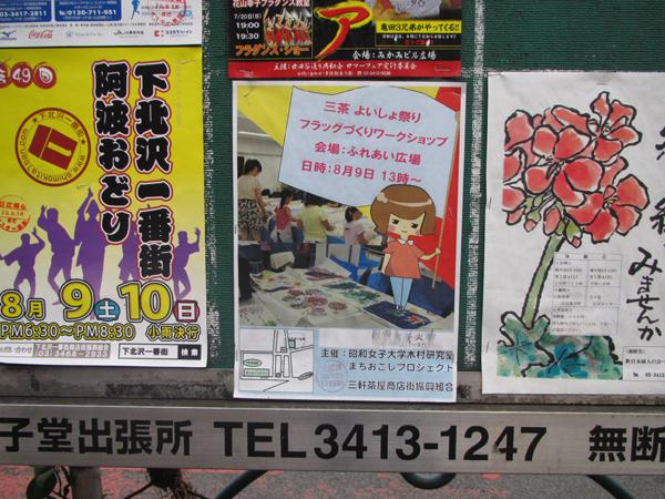 地区の掲示板に貼ったワークショップポスター