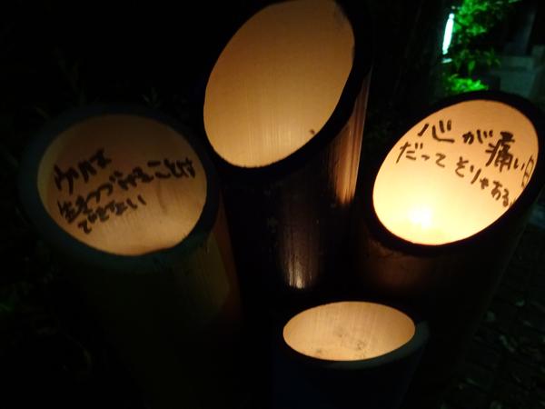 9メッセージを書いた竹灯籠も用意