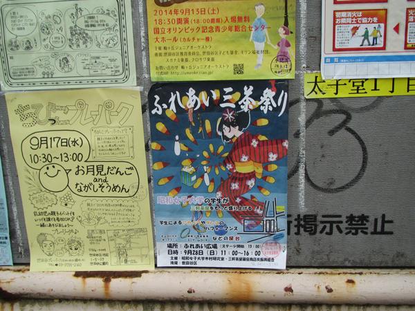 2ポスターを区の掲示板に貼りました