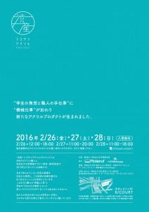 渋産2016.02_flier06