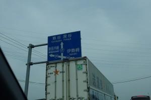 01_国道17号線が生命線の関東北部の工業地帯