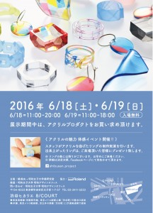 01_DM2_2016.06.18-19
