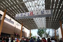 oachiokoshi2016