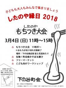 shitanoya201803