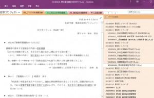 20181118_前期活動報告2 - 松田忍