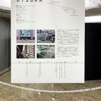 大塚駅:駅模型と説明パネル
